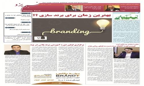 نشریه نسیم یزد شماره 179