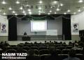 برگزاری همایش روش و بررسی کتاب ریاضی پایه اول و ششم  در یزد