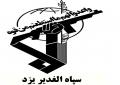 بیانیه سپاه الغدیر در آستانه دوم اردیبهشت سالروز تأسیس سپاه
