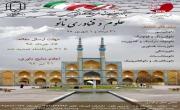 چهارمین همایش ملی علوم و فناوری نانو در یزد برگزار میشود
