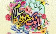 فراخوان جشنواره «بانوی هزاره اسلام» در یزد تمدید شد