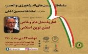 تبیین مدل عام و خاص تمدن نوین اسلامی در یزد