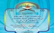 آغاز ثبتنام پانزدهمین آزمونهای اعطای مدرک تخصصی به حافظان قرآن در یزد