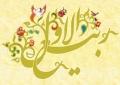/ربیع الاول، ماه شادی اهل بیت(ع) /  برکات و اعمال ماه ربیع الاول